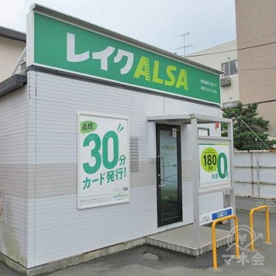 レイクALSAの店舗全景です。