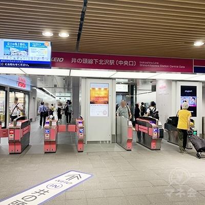 小田急線の隣にある京王線の中央口改札です。