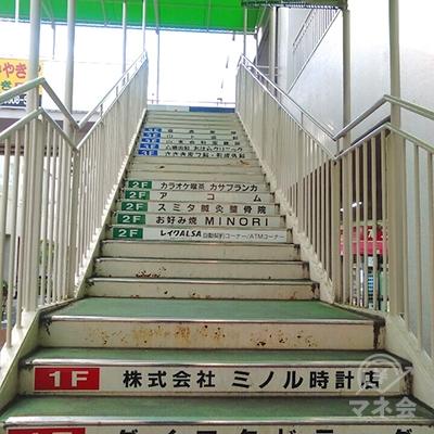 アイフルは2階です。緑屋根の階段で2階へ上がります。左には案内板があります。