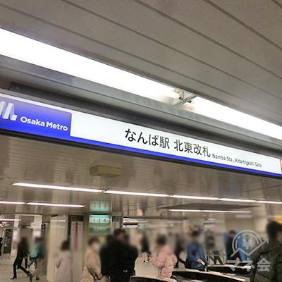 大阪メトロ御堂筋線・なんば駅 北東改札口です。