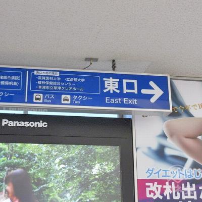 正面の案内表示に従い東口方向へ進みます。