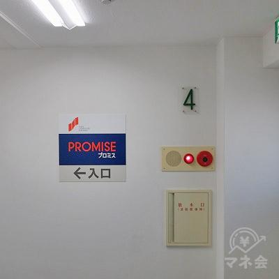 4階です。プロミスの案内矢印方向へ進みます。