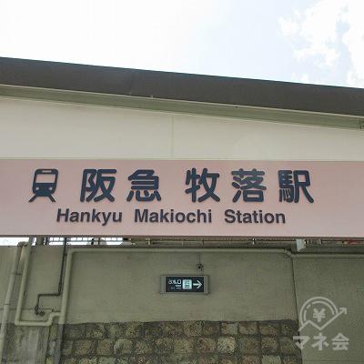 東出口より駅外に出ます。振り返って駅舎を見たところです。