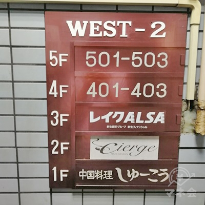 レイクALSAは3階にあります。