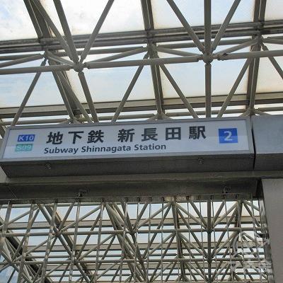 右に進み、地下鉄新長田駅2へ向かいます。