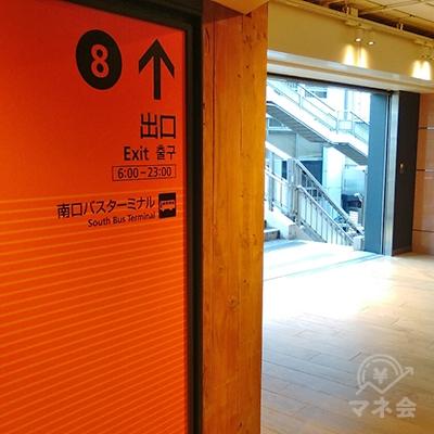 8番出口より駅の外に出ます。