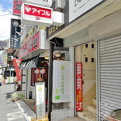 アイフルの看板と階段です。店舗は3階にあります。