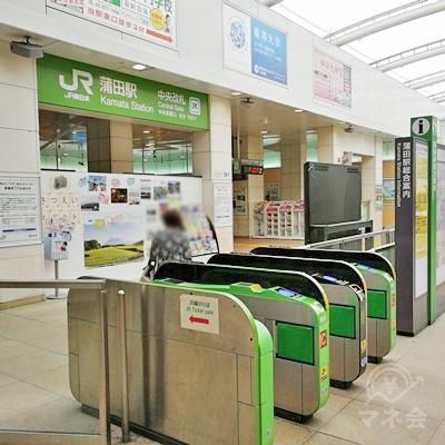 JR蒲田駅の中央改札です。
