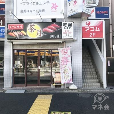 すし屋茶月の右側に直接店舗に上がれる階段があります。
