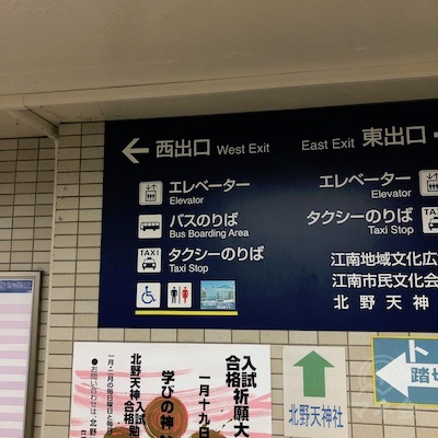 名鉄犬山線の江南駅改札を抜けたら西出口方面へ左折してください。