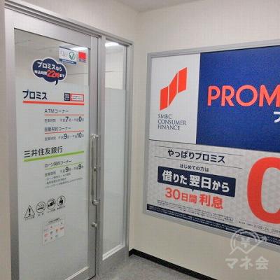 先の看板左手にプロミスの入口があります。