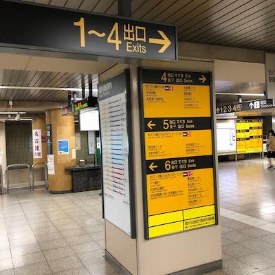 地下鉄東山線の改札を出て、右手にある4番出口を目指します。