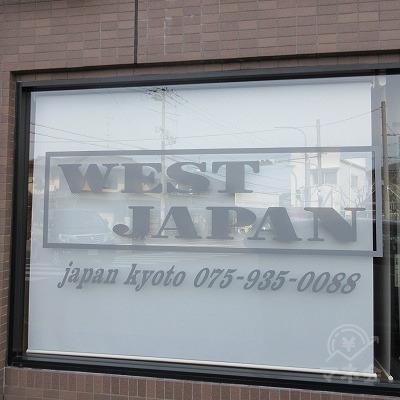 右手に「WEST JAPAN」と書かれた窓ガラスの建物があります。