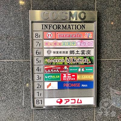 プロミスはビルの2階にあります。