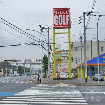 横断歩道を渡り、右手にあるヴィレッジGOLFを通過します。