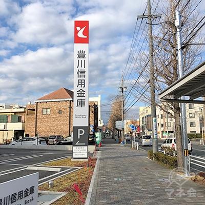 左手に豊川信用金庫を見ながら200m直進を続けます。