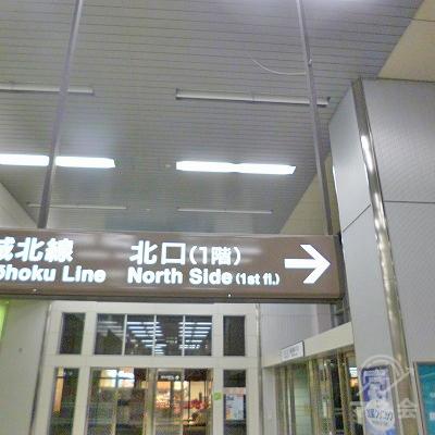 階段を下りたら右折して北口へ向かってください。