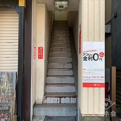 階段で2Fヘ上がりましょう。