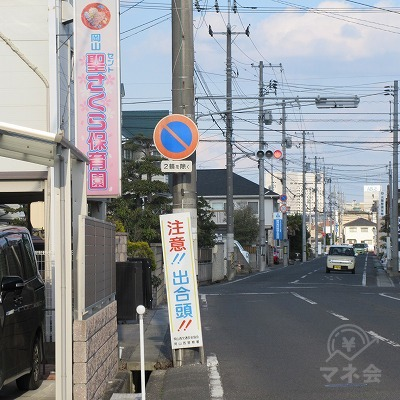 岡山聖さくら保育園を超えてすぐの交差点があります。