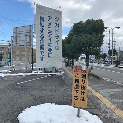 シガドライの前を右に曲がって駐車場を抜けます。