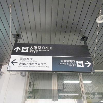 出口の頭上には大津駅(北口)表示があります。