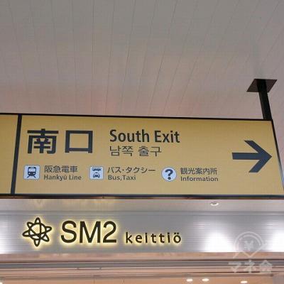 右へ進み、南口を目差します。