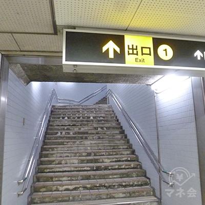 階段を上り地上へ向かいます。