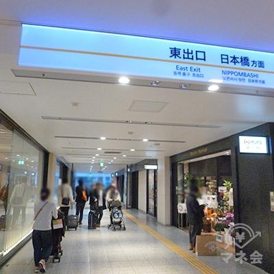 「東出口 日本橋方面」に従い進むと、駅ビルの外に出ます。