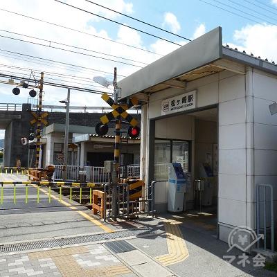 松ヶ崎駅出入口付近の外観です。改札やホームは上下線で別れています。