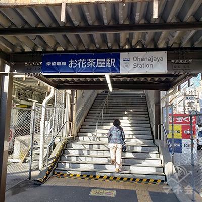 京成本線お花茶屋駅・北口を降ります。