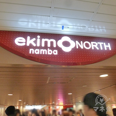 ekimoなんばNORTHという地下街に入ります。