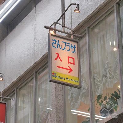 上看板の「さんプラザ」入口の矢印表記です。