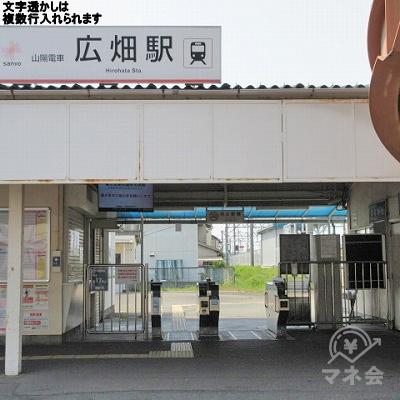 山陽電鉄網干線、広畑駅改札(1つのみ)を出ます。