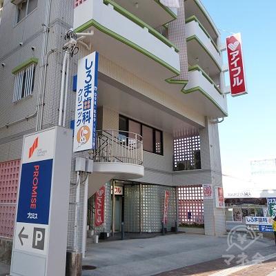 建物の1階がアイフル。2階はしろま歯科クリニック、3〜4階はアパートになっています。
