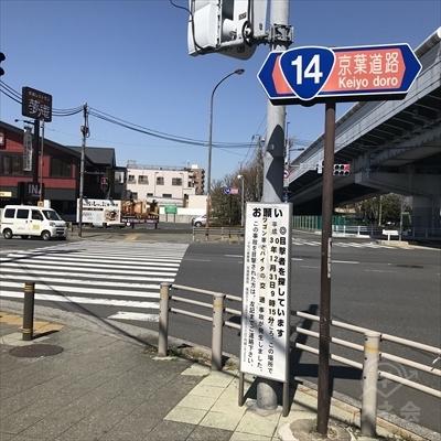 京葉道路(国道14号)にぶつかるので渡らずに左に曲がります。