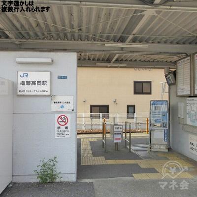 JR西日本姫新線、播磨高岡駅改札(1つのみ)を出ます。