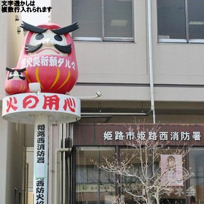 途中、姫路西消防署を通過します。