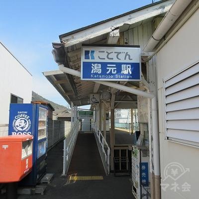高松琴平電気鉄道志度線、駅名表示です。