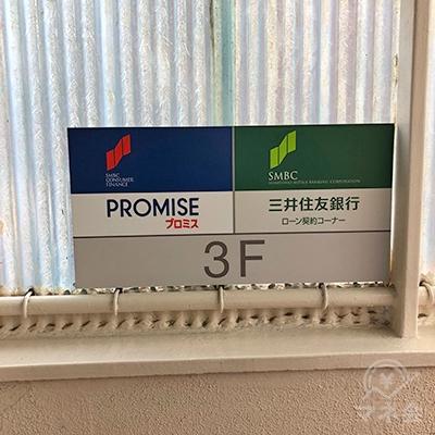 プロミスはビルの3階にありますので、階段を上ってください。