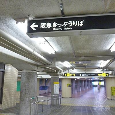 改札を出たら右手の地下道を進みます。