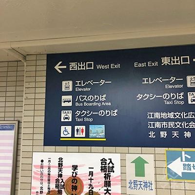 名鉄犬山線の江南駅改札を抜けたら西出口方面へ左折します。
