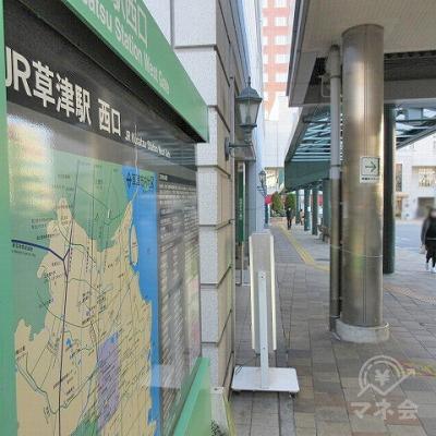 エスカレーターを降りると正面にJR草津駅西口の案内板があります。