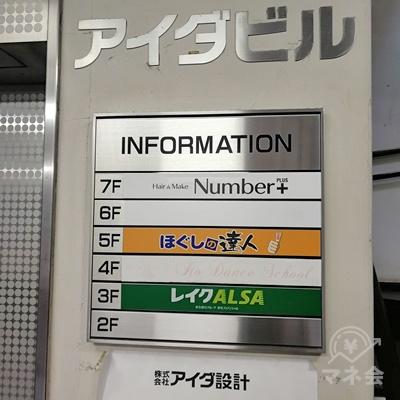 レイクALSAは3階です。