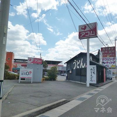 「アソビックスあさひ」のすぐ先にアコムのポール看板と店舗が現れます。