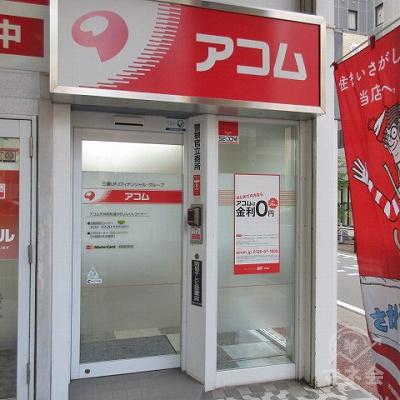 アコムの店舗入口(昭和通り側)です。