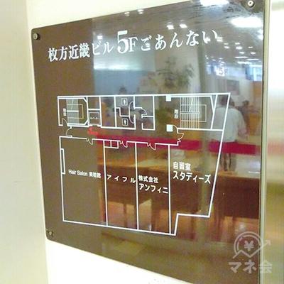 5階のフロア案内図です。