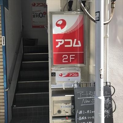 階段で2階に上がるとアコムの店舗です。