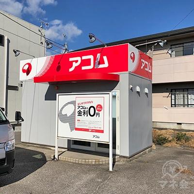 店舗は駐車場の一角にアコムの独立型として建っています。