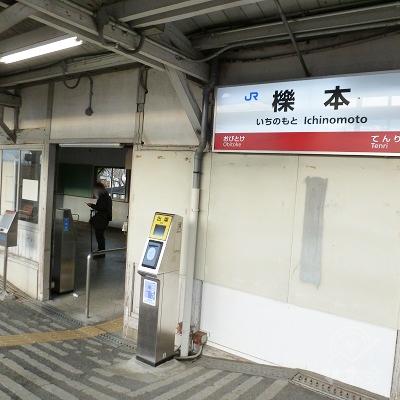 JR桜井線(万葉まほろば線)・櫟本駅の改札口(1ヶ所のみ)です。