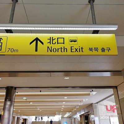 改札を出て直進し、構内を左に曲がると北口があります。